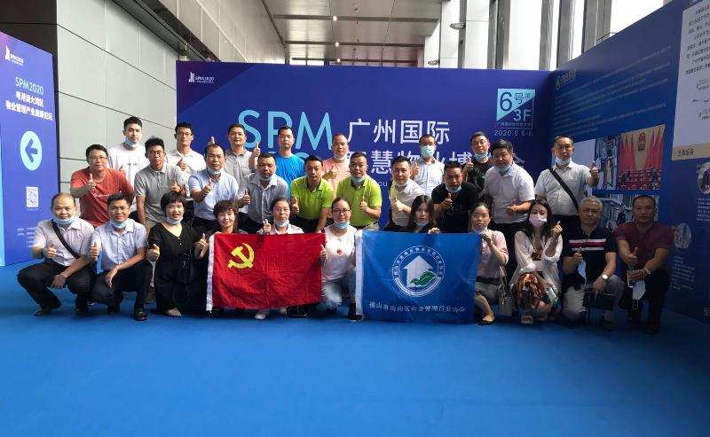 南海物协组织会员单位参观广州物博会