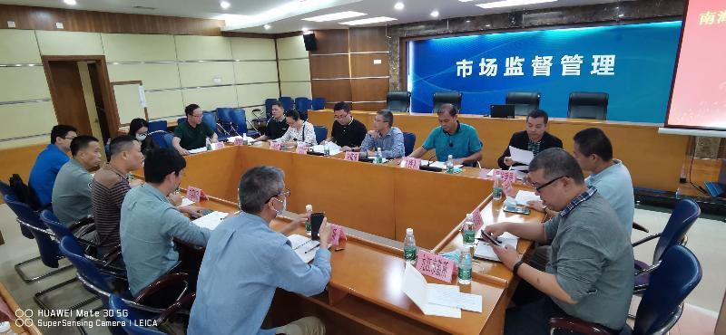 南海物协参加规范5G基站转供电环节收费行为工作会议