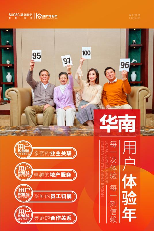 融创服务华南大区「用户体验年」开启